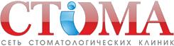 Сеть стоматологических клиник «СТОМА»