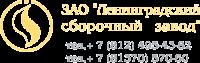 Ленинградский сборочный завод