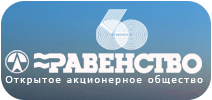Приборостроительное предприятие ОАО «Равенство»